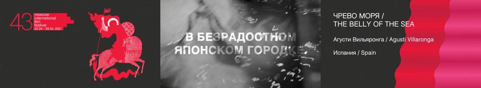 43 Moscow International Film Festival