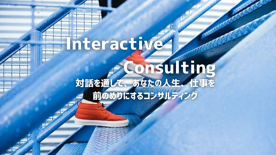 Interactive Consulting.png