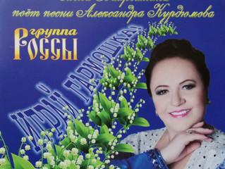 """Анонс нового альбома группы""""РОССЫ""""!"""