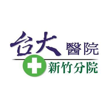 國立台灣大學醫學院附設醫院新竹分院02.jpg