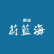 昌益蔚藍海.jpg