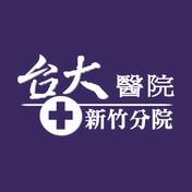 國立台灣大學醫學院附設醫院新竹分院