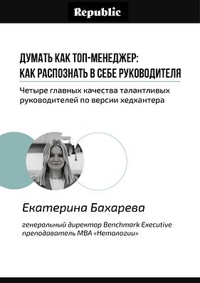 Republic- мышление топ-менеджеров_Монтаж
