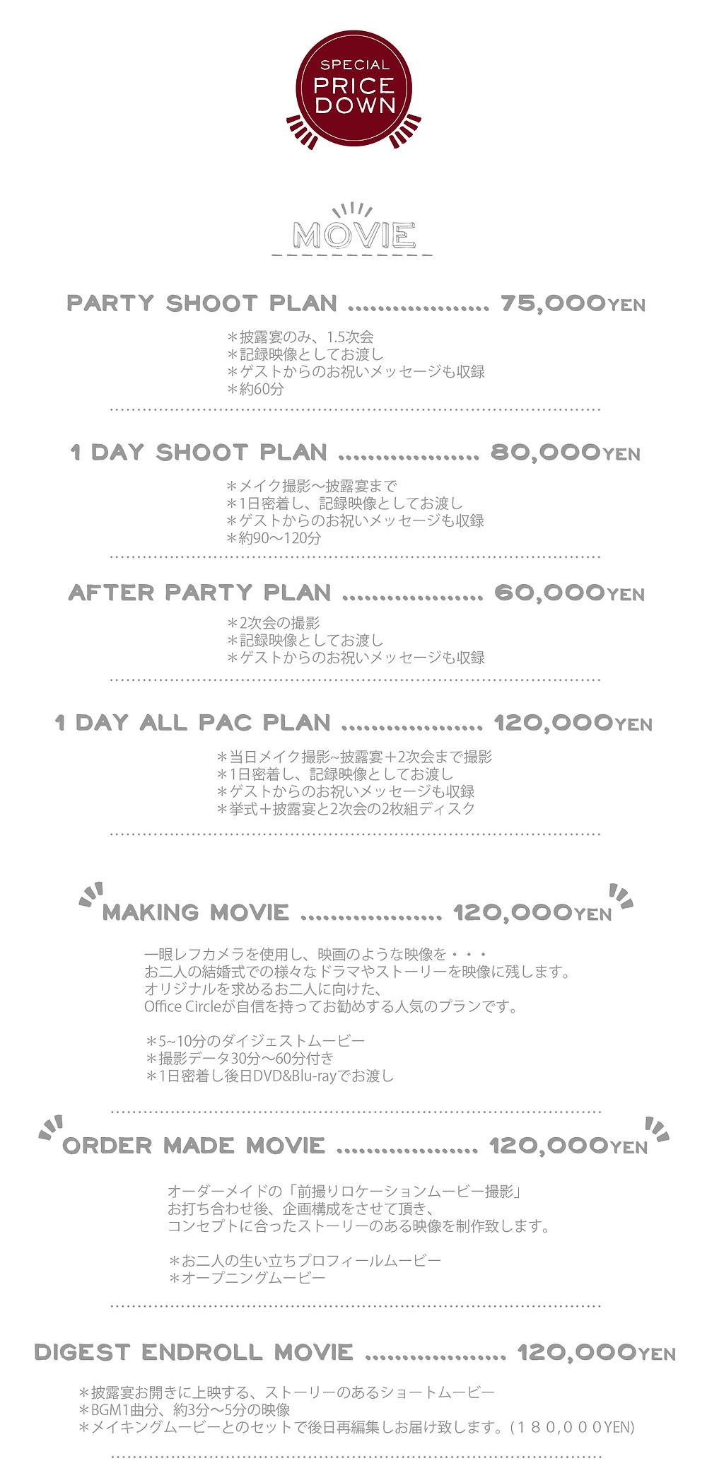 movie plan