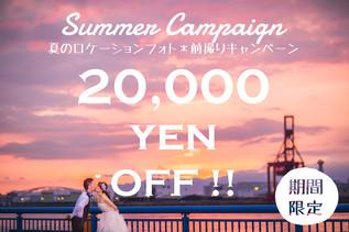 【Summer Campaign!!】結婚式写真撮影/結婚式場