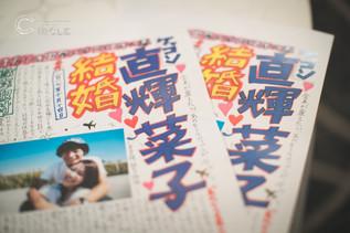 【おすすめペーパーアイテム*ブライダル新聞】結婚式写真撮影/結婚式情報