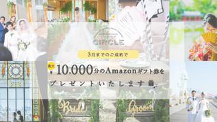 【 お得なプレゼントキャンペーン開催中!!】結婚式写真撮影/結婚式情報