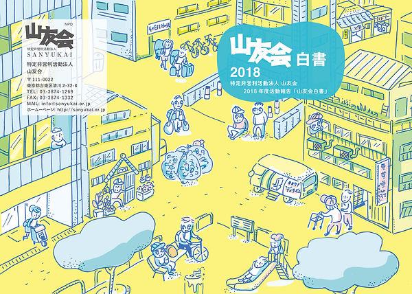 進士遙 Haruka Shinji イラスト illustration 山友会 報告書 冊子