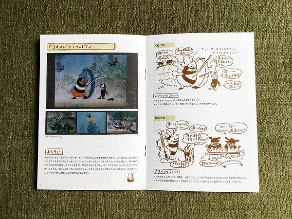 進士遙 Haruka Shinji イラスト illustration デザイン design 冊子 booklet 子ども 小学校 学校案内 キッズ 新渡戸文化小中学校