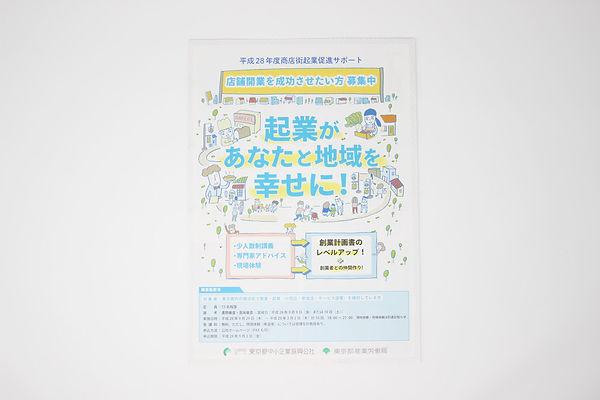 進士遙 Haruka Shinji イラスト illustration デザイン design パンフレット leaflet 東京都中小企業振興公社