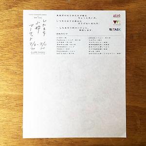 進士遙 Haruka Shinji デザイン design リーフレット leaflet 地域振興 regional development TASK したまち小粋マーケット