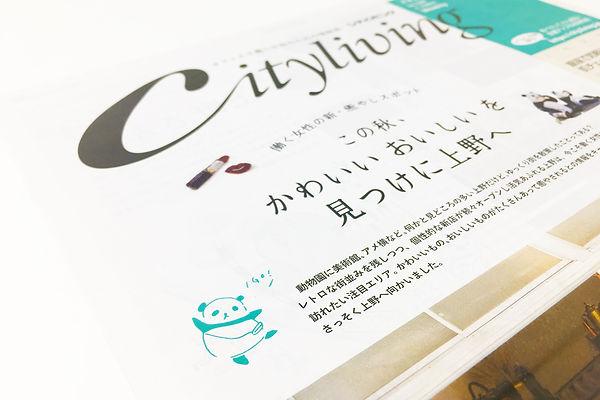 進士遙 Haruka Shinji イラスト illustration 地図 map フリーペーパー 上野 ueno パンダ panda シティリビング cityliving