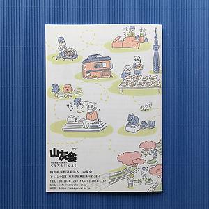 進士遙 Haruka Shinji イラスト illustration 山友会 報告書 report 冊子 booklet インフォグラフィック infographics