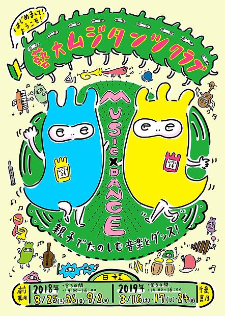 進士遙 Haruka Shinji イラスト illustration チラシ leaflet 東京藝術大学 ムジタンツ Musitanz ゆるい キャラ