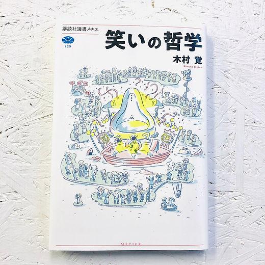 進士遙 Haruka Shinji イラスト illustration 表紙 講談社選書メチエ 笑いの哲学 木村覚 奥定泰之