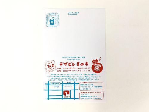 進士遙 Haruka Shinji イラスト illustration デザイン design インビテーション invitation 台東デザイナーズビレッジ