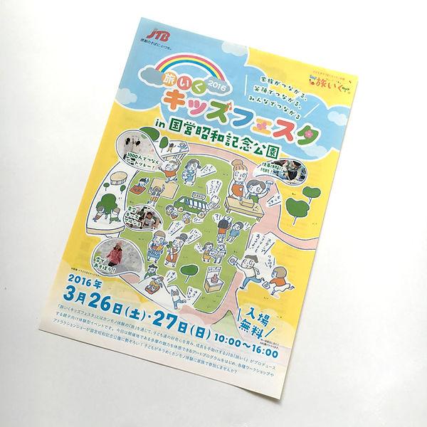 進士遙 Haruka Shinji イラスト illustration デザイン design チラシ leaflet ポスター poster JTB 旅いくキッズフェスタ
