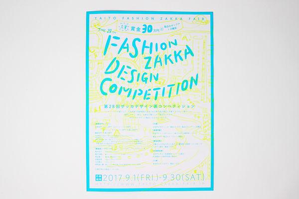 進士遙 Haruka Shinji イラスト illustration デザイン design チラシ leaflet 装飾 ディスプレイ display 台東ファッションザッカフェア