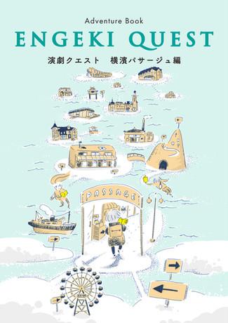 演劇クエスト・横濱パサージュ編 メインビジュアル
