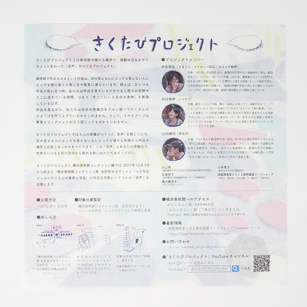 進士遙 Haruka Shinji イラスト illustration パンフレット leaflet きくたび 横浜美術館