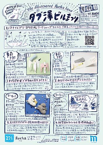 進士遙 Haruka Shinji イラスト illustration モノマチ 浅草橋 rocha ワークショップ