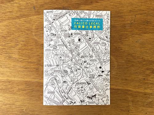 進士遙 Haruka Shinji イラスト illustration デザイン design パンフレット leaflet graphicdesign 地図  MAP CALICO LEGAL