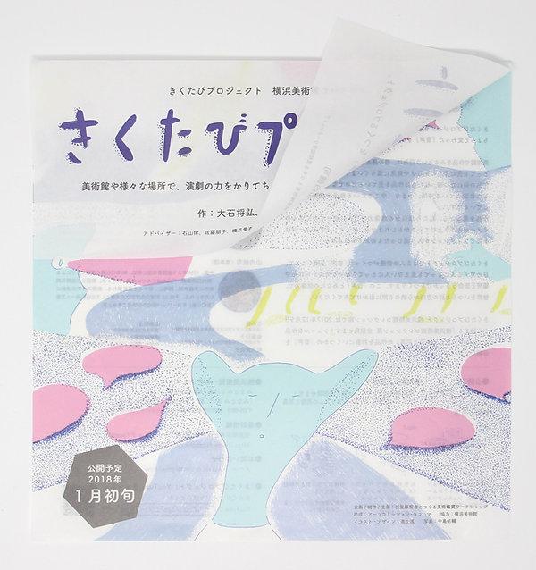 進士遙 Haruka Shinji イラスト illustration インフォグラフィック infographics パンフレット leaflet きくたび 横浜美術館