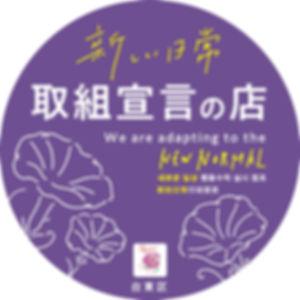 進士遙 Haruka Shinji イラスト illustration デザイン design ステッカー 台東区