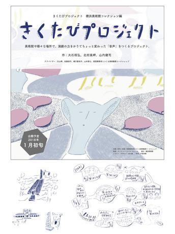 きくたびプロジェクト チラシ・メールマガジン挿絵