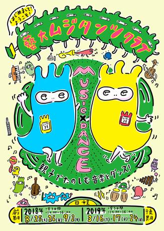 東京藝術大学公開講座 芸大ムジタンツクラブ チラシイラスト