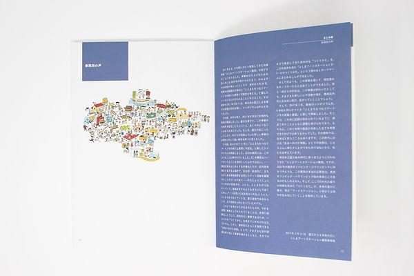 進士遙 Haruka Shinji イラスト illustration デザイン design としまアートステーション構想 豊島区 オノコロ 東京アートポイント計画
