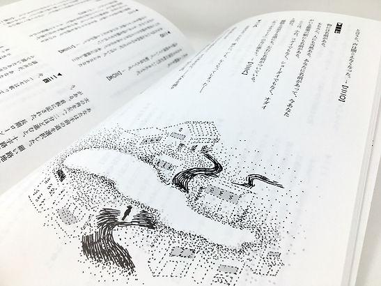 進士遙 Haruka Shinji イラスト illustration 演劇クエスト engeki quest EQ まちあるき 本 book 早稲田 waseda 都電 toden
