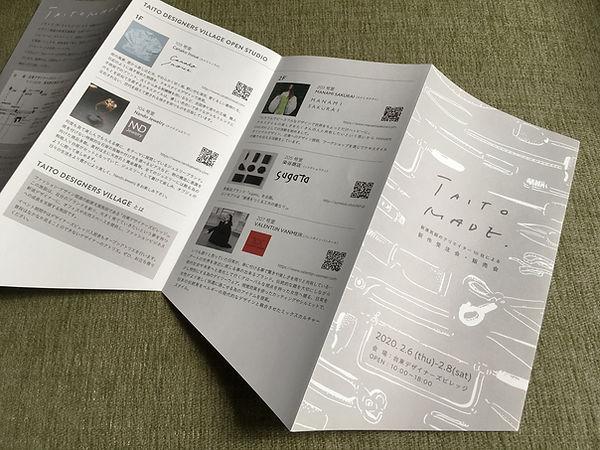 進士遙 Haruka Shinji イラスト illustration チラシ パンフレット leaflet 装飾 decoration Taitomade