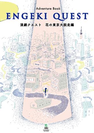 演劇クエスト 花の東京大脱走編 表紙