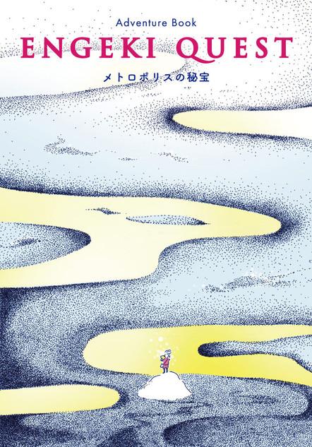 演劇クエスト メトロポリスの秘宝 表紙 日本語