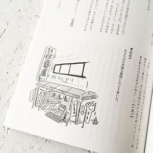 進士遙 Haruka Shinji イラスト illustration 演劇クエスト engeki quest EQ 東京都現代美術館 MOT