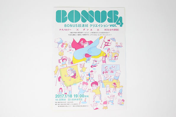 進士遙 Haruka Shinji イラスト illustration デザイン design チラシ leaflet Bonus