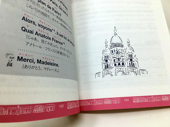 進士遙 Haruka Shinji イラスト illustration 挿絵 語学本 languiage book