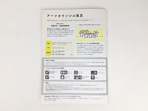 進士遙 Haruka Shinji イラスト illustration デザイン design ガイド guide パンフレット 東京都歴史文化財団