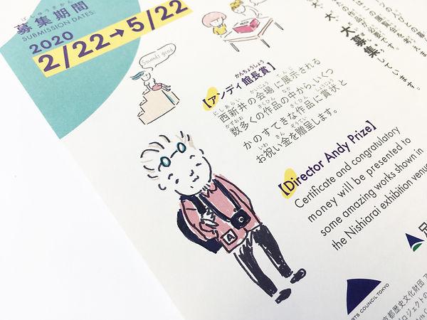 進士遙 Haruka Shinji イラスト illustration チラシ leaflet 音まち otomachi IMM 20206リサイズ.jpg