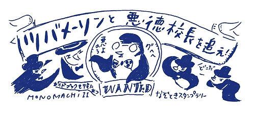 進士遙 Haruka Shinji イラスト illustration モノマチ 浅草橋 rocha ツバメーソン まちあるき