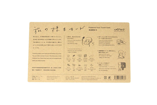 進士遙 Haruka Shinji イラスト illustration デザイン design カード card 旅の標本カード 福永紙工