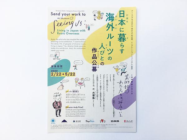 進士遙 Haruka Shinji イラスト illustration チラシ leaflet 音まち otomachi IMM 2020
