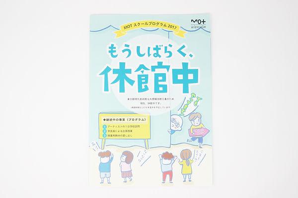 進士遙 Haruka Shinji イラスト illustration デザイン design パンフレット leaflet 東京都現代美術館 MOT 子ども 学校 キッズ