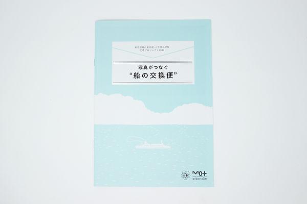 進士遙 Haruka Shinji イラスト illustration デザイン design  報告書 report 冊子 booklet 東京都現代美術館 MOT
