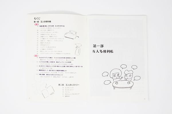 進士遙 Haruka Shinji イラスト illustration デザイン design  報告書 report 冊子 booklet 記録集 Archives フレンド 互人多