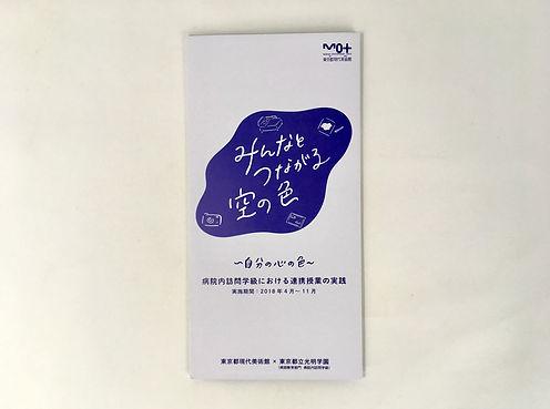 進士遙 Haruka Shinji イラスト illustration デザイン design パンフレット 東京都現代美術館