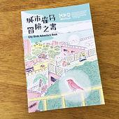 進士遙 Haruka Shinji イラスト illustration 演劇クエスト engeki quest EQ まちあるき 本 book 城市雀仔冒險之書