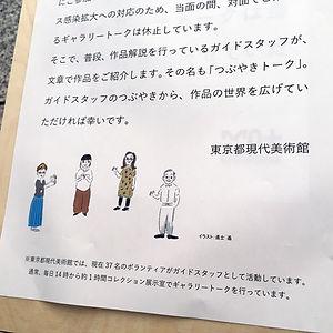 進士遙 Haruka Shinji イラスト illustration 東京都現代美術館 MOT 似顔絵 portraits