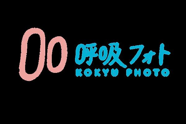 進士遙 Haruka Shinji イラスト illustration ロゴ Logo デザイン Design 呼吸フォト